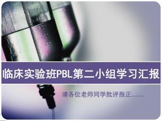 临床实验班 PBL 第二小组学习汇报