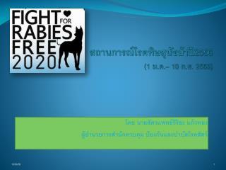 สถานการณ์โรคพิษสุนัขบ้าปี 2556 (1  ม.ค.–  10  ก.ย.  2556)