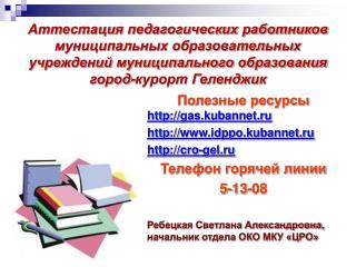 Полезные ресурсы http :// gas.kubannet.ru http :// idppo.kubannet.ru  http :// cro-gel.ru