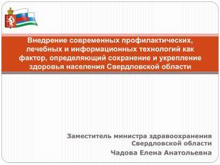 Заместитель министра  здравоохранения Свердловской области  Чадова  Елена Анатольевна