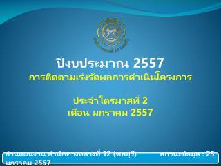 ส่วนแผนงาน สำนักทางหลวงที่  12 ( ชลบุรี)สถานะข้อมูล  : 25  มกราคม  2557