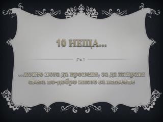 10 НЕЩА...