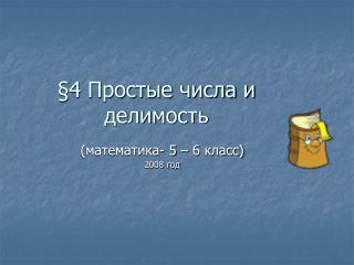 § 4 Простые числа и делимость