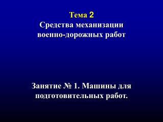 Тема  2 Средства механизации  военно-дорожных работ