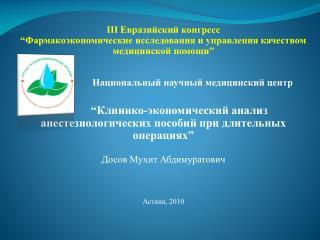 ІІІ Евразийский конгресс