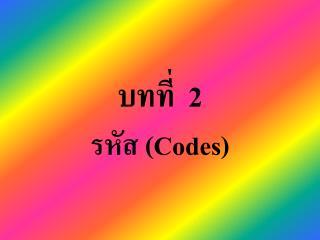 บทที่  2 รหัส ( Codes)