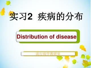 实习 2   疾病的分布
