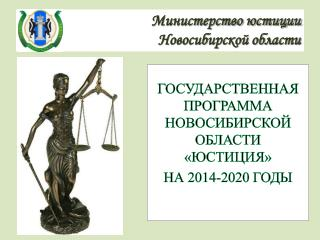 Министерство юстиции  Новосибирской области
