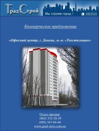 Отдел продаж:  (062) 332-28-29 (050) 347-04-40 www . grad - stroy . com . ua