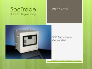 SocTrade Process Engineering