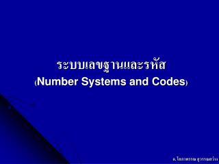 ระบบเลขฐานและรหัส ( Number Systems and Codes )
