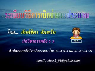 email : class2_01@yahoo