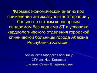 Абаканская городская больница ХГУ им. Н.Ф. Катанова Шиганов  Семен Владимирович