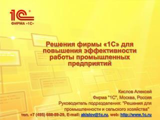 Решения фирмы «1С» для повышения эффективности работы промышленных предприятий