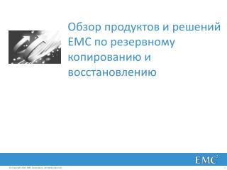 Обзор продуктов и решений ЕМС по резервному копированию и восстановлению