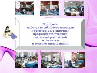 Портфоліо  майстра виробничого навчання з професії : 7436  «Швачка » професійного училища
