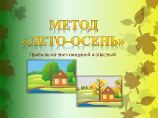 Метод  «Лето-осень»
