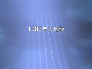 1983 年大地形