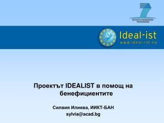 Проектът  IDEALIST  в помощ на бенефициентите Силвия Илиева, ИИКТ-БАН sylvia@acad.bg