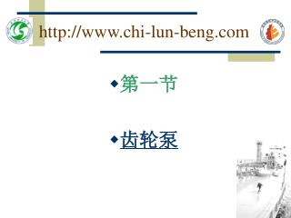 chi-lun-beng