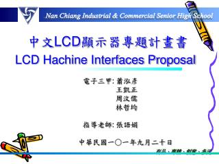 Nan Chiang Industrial & Commercial Senior High School