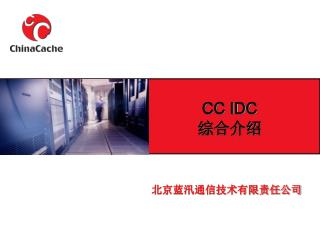 CC IDC ????