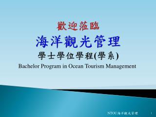 歡迎 蒞臨 海洋 觀光 管理 學士 學位學 程 ( 學系 )
