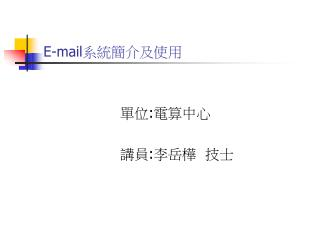 E-mail 系統簡介及使用