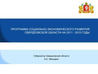 ПРОГРАММА СОЦИАЛЬНО-ЭКОНОМИЧЕСКОГО РАЗВИТИЯ СВЕРДЛОВСКОЙ ОБЛАСТИ НА 2011 - 2015 ГОДЫ