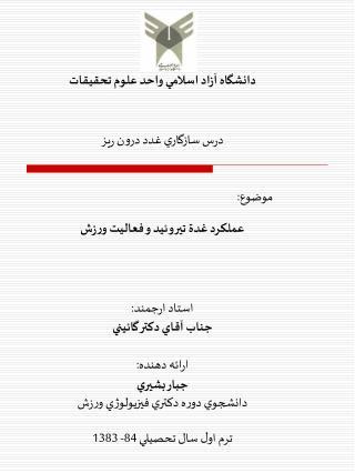 دانشگاه آزاد اسلامي واحد علوم تحقيقات درس سازگاري غدد درون ريز موضوع: