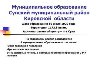 Муниципальное образование Сунский муниципальный район Кировской  области