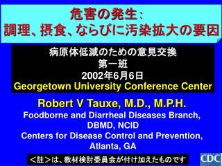 病原体低減のための意見交換 第一班 2002 年 6 月 6 日 Georgetown University Conference Center
