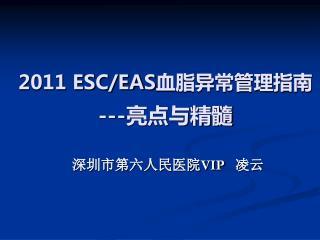 2011 ESC/EAS 血脂异常管理指南 --- 亮点与精髓