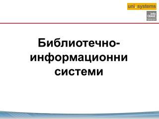 Библиотечно-информационни системи