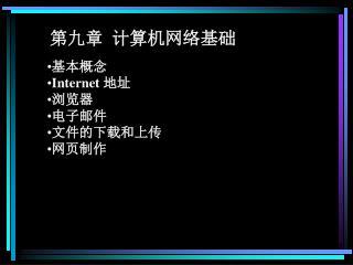 第九章  计算机网络基础