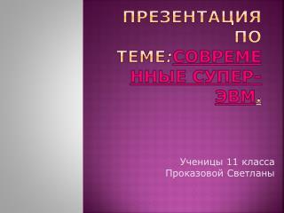 Презентация по  теме : Современные  супер-ЭВМ .