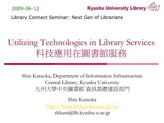 Utilizing Technologies in Library Services 科技應用在圖書館服務