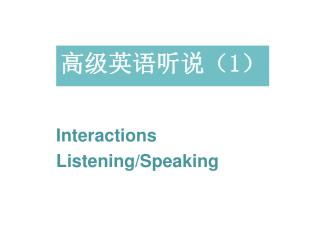 Interactions  Listening/Speaking