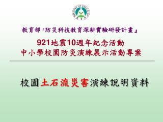 921 地震 10 週年紀念活動 中小學校園防災演練展示活動專案