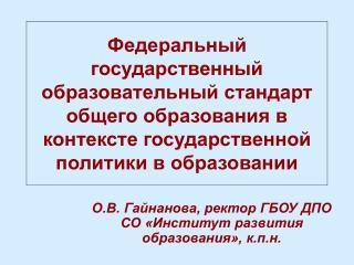 О.В. Гайнанова, ректор ГБОУ ДПО СО «Институт развития образования», к.п.н.
