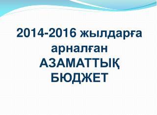 2014-2016 жылдарға арналған АЗАМАТТЫҚ БЮДЖЕТ