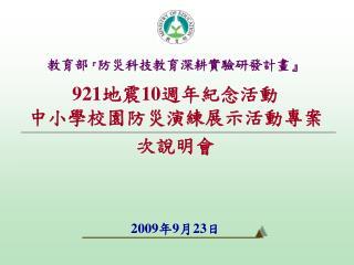 921 地震 10 週年紀念活動 中小學校園防災演練展示活動專案 次說明會