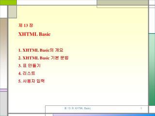 제  13  장 XHTML Basic 1. XHTML Basic 의 개요 2. XHTML Basic  기본 문법 3.  표 만들기 4.  리스트 5.  사용자 입력