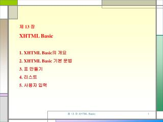 ?  13  ? XHTML Basic 1. XHTML Basic ? ?? 2. XHTML Basic  ?? ?? 3.  ? ??? 4.  ??? 5.  ??? ??