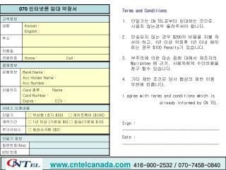 Terms and Conditions 1.   단말기는  CN TEL 로부터 임대하는 것으로 ,  사용치 않는경우 돌려주셔야 합니다 .