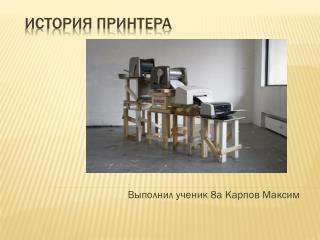 История принтера