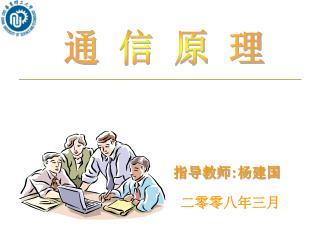 指导教师 : 杨建国 二零零七年十一月
