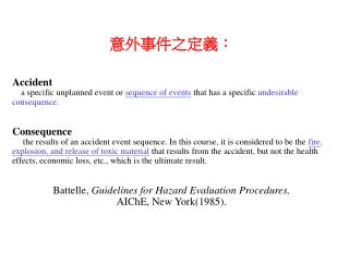 意外事件之定義: Accident
