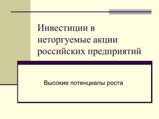 Инвестиции в неторгуемые акции российских предприятий