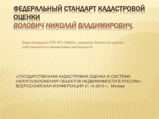 Федеральный стандарт кадастровой оценки Волович Николай Владимирович,
